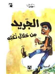غلاف كتاب الجريد من خلال  نكته  لتوفيق عمران