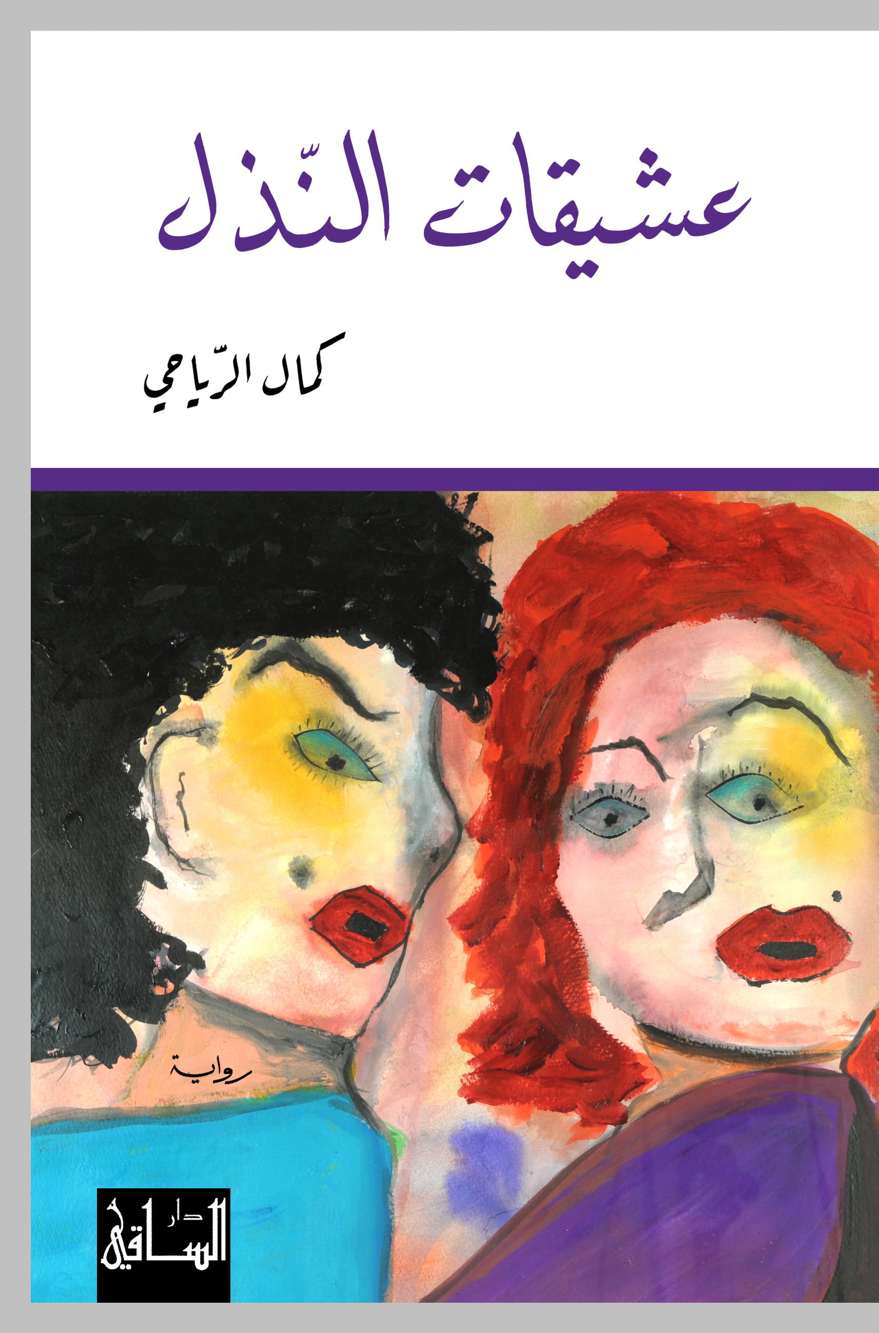 ff718f4dba084 Kamel Riahi Novelist